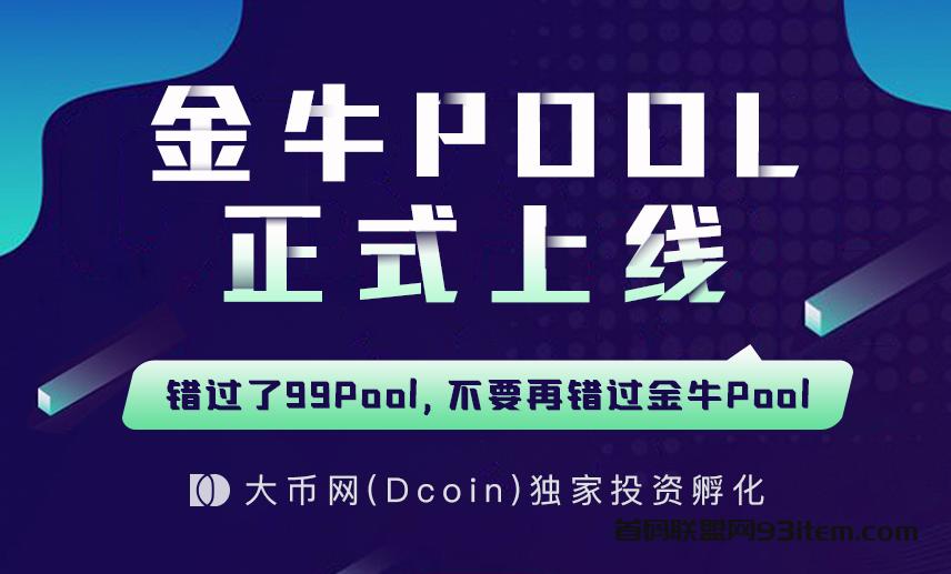 大币网(Dcoin)独家投资孵化金牛pool,开启免费挖矿新潮流