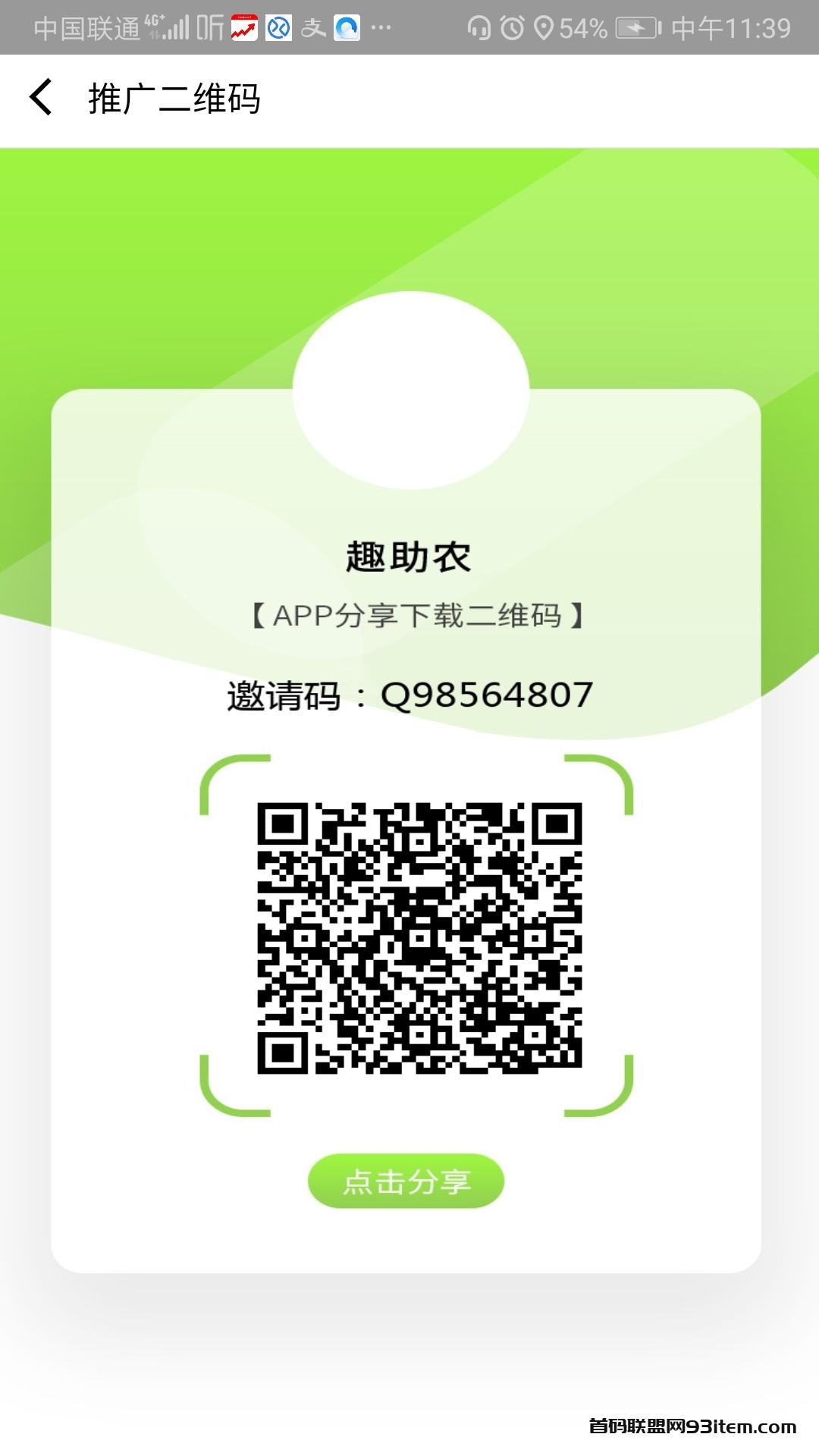 Screenshot_20200817_113940_com.k792515195.gus