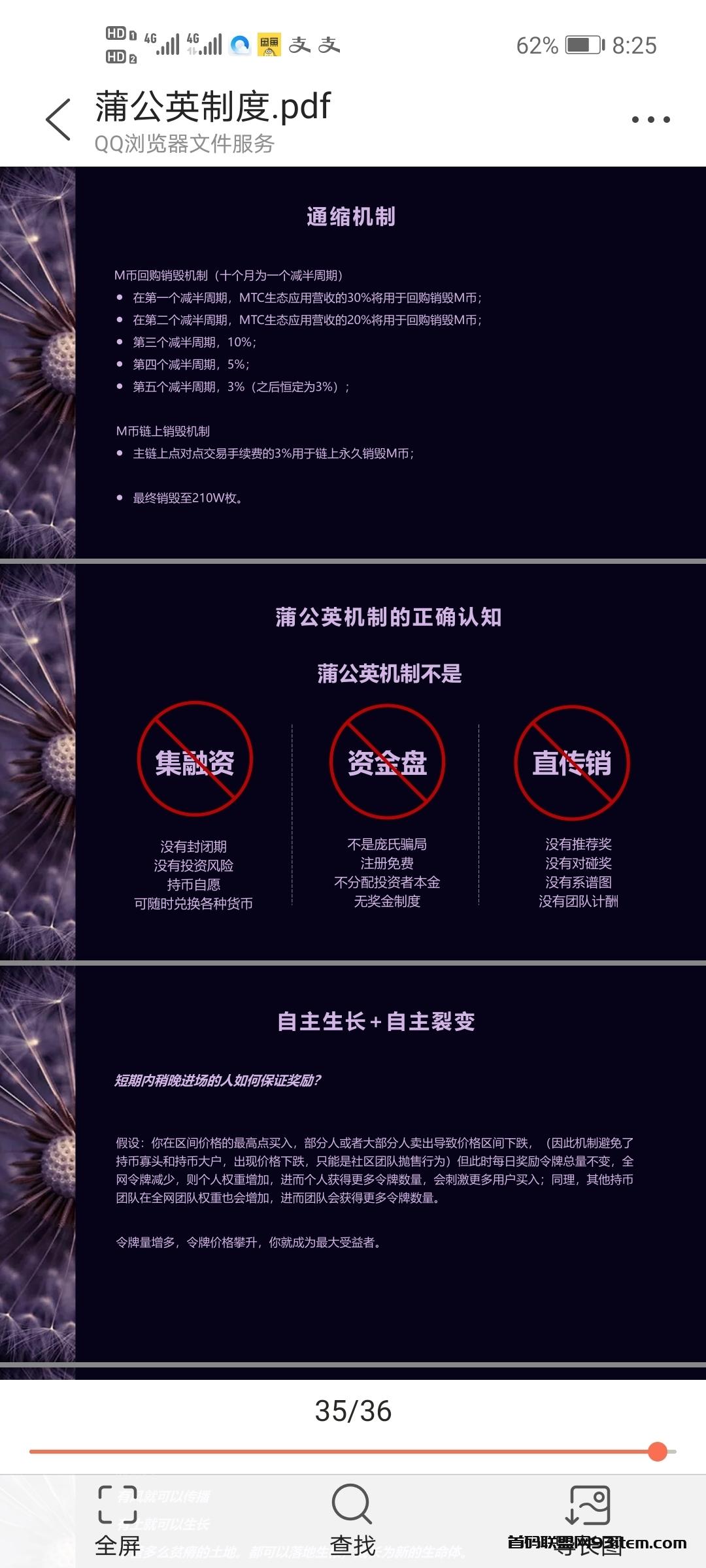 Screenshot_20200923_082553_com.tencent.mtt