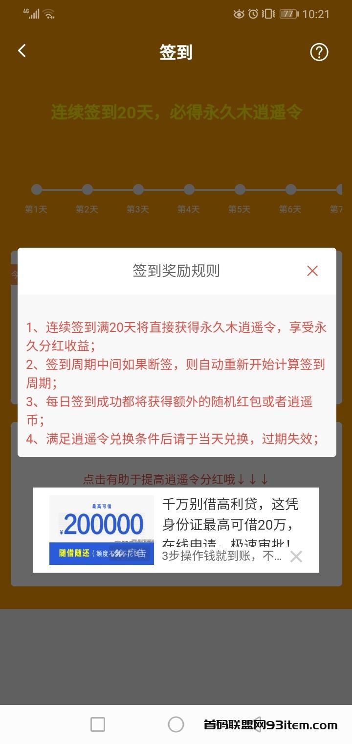 Screenshot_20200925-102145
